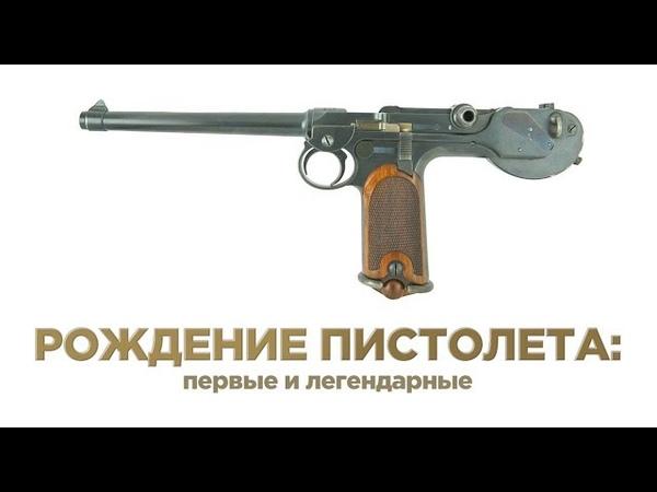 Пистолет Рождение первые и легендарные Андрей Уланов Лекторий История оружия 7
