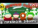 ЮЖНЫЙ ПАРК 22 сезон В ПРЯМОМ ЭФИРЕ