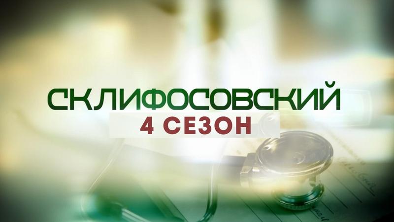 Склифосовский • 4 сезон - 07 серия
