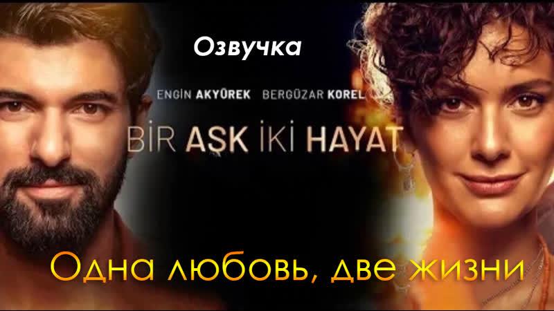Одна любовь две жизни Bir Ask Iki Hayat озвучка