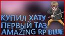 КУПИЛ ХАТУ И ПЕРВЫЙ ТАЗ! GTAКРИМИНАЛЬНАЯ РОССИЯ 2 Amazing RP