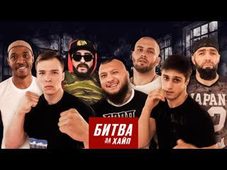 Гусейн Гасанов и Битва Супер Тяжей. Гран-При Битва За Хайп.