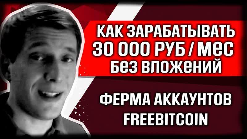 ЛУЧШИЙ БИТКОИН КРАН 2019 ✅ 50 САТОШ В 60 МИН ✅Мультиаккаунтный БОТ FREEBITCOIN