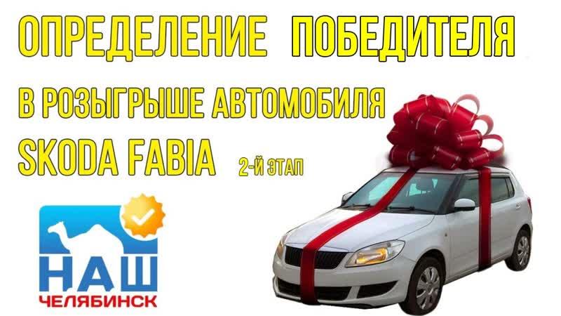 📽 Прямая трансляция 2-го этапа определения победителя в Розыгрыше автомобиля Skoda Fabia!