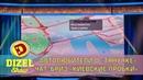 Автолюбители о «тянучке» Чат-бриз «Киевские Пробки»   Дизель cтудио приколы, Украина