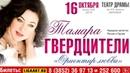 Тамара Гвердцители в Барнауле! Сольный концерт 16 октября 2019 г