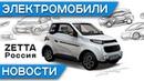 Российский электромобиль Zetta, качество сборки Tesla Model 3 в Китае, премьера Cadillac Lyriq