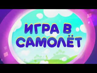 Ми-ми-мишки  2 сезон  116 серия - Игра в самолет