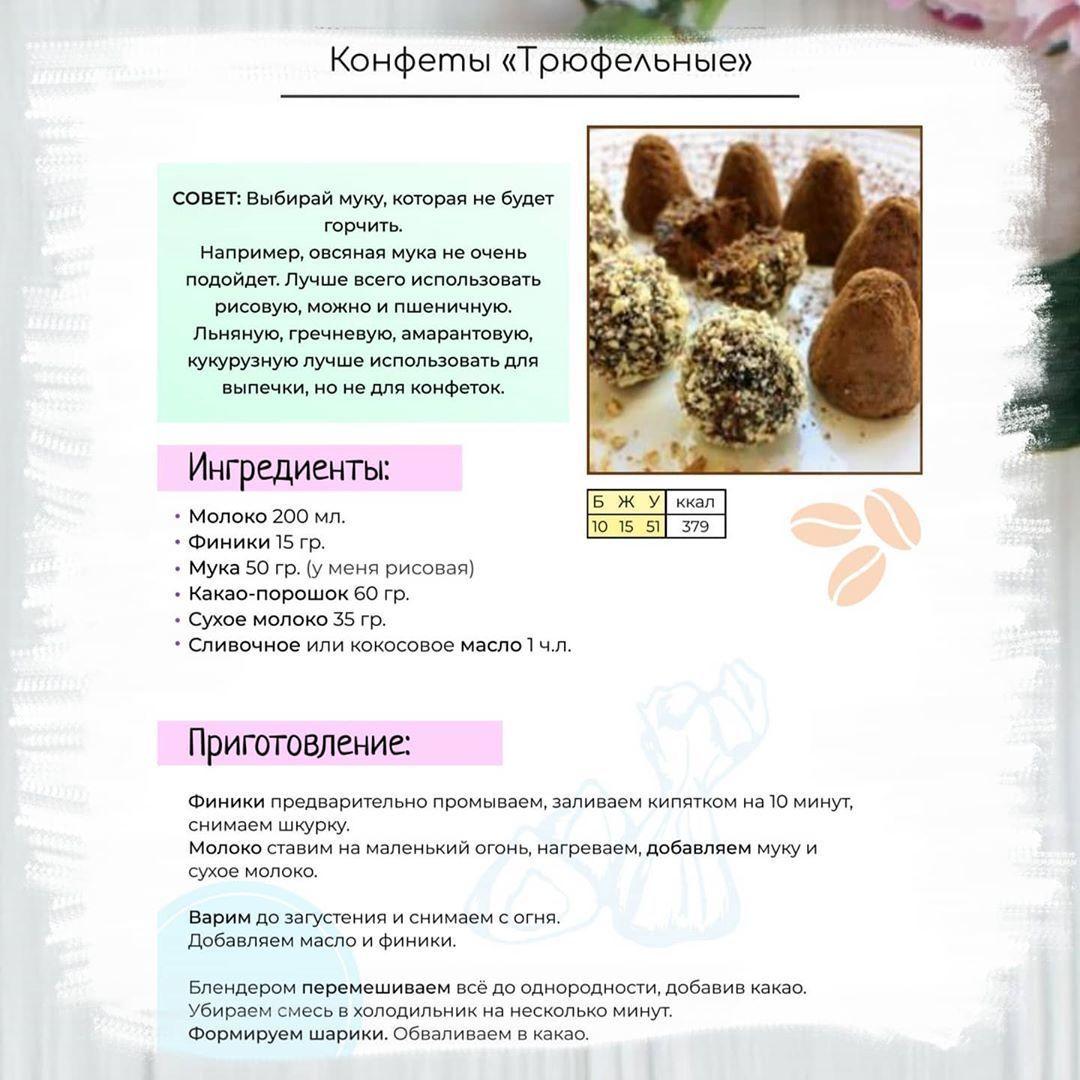 Подборка для сладкоежек