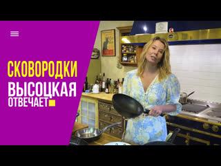 Какие сковородки должны быть на кухне у каждой хозяйки | Высоцкая отвечает!