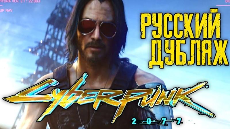 КИБЕРПАНК 2077 Трейлер (РУССКИЙ ДУБЛЯЖ) E3 2019   Cyberpunk 2077 Cinematic Trailer RUS DUB