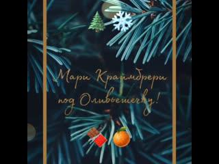 Новый год с Мари Краймбрери