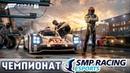 SMP Racing Esports | Мировой чемпионат Le Mans Esports Series on Forza Motorsport 7