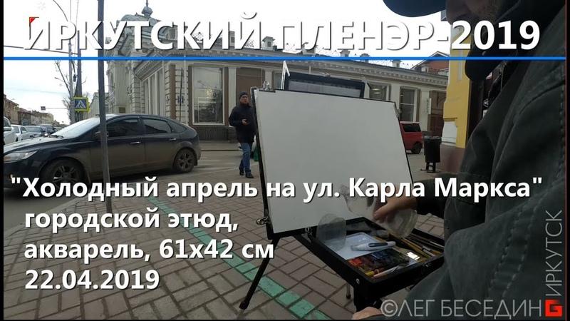 Холодный апрель 2019 1 пленэр Watercolor urbansketch Иркутск Олег Беседин