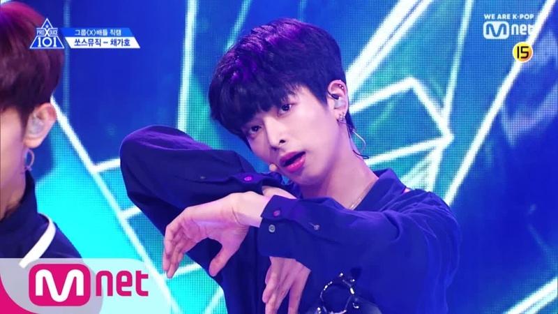 PRODUCE X 101 [단독직캠] 일대일아이컨택ㅣ채가호 - Wanna One ♬켜줘 @그룹X배틀 190517 EP.3