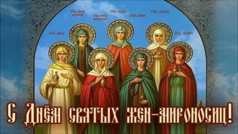 День памяти Святых жён мироносиц Неделя жён мироносиц Православный женский день