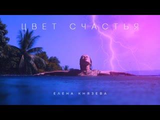 ПРЕМЬЕРА! Елена Князева - Цвет счастья