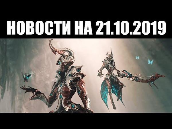 Warframe Новости Ребаланс наград СБОЯ новый СКРЫТЫЙ мод и превью СТАРОЙ КРОВИ