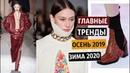 ТОП 20 ГЛАВНЫХ ТРЕНДОВ на ОСЕНЬ-ЗИМУ 2019/2020