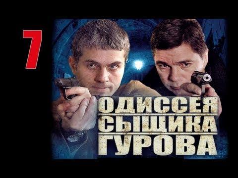 Сериал Одиссея сыщика Гурова 7 серия 2012 Криминал Детектив