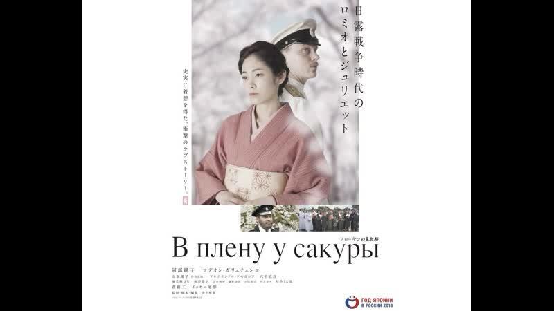 В плену у сакуры (Sorokin no Mita Sakura), 2019 трейлер