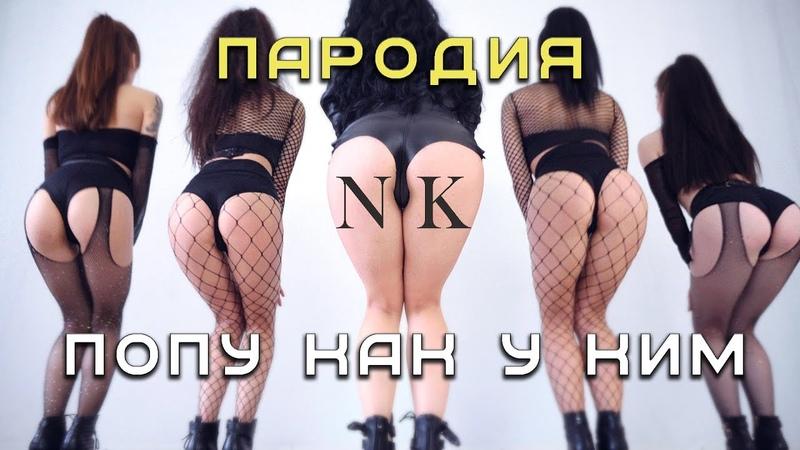 NK | НАСТЯ КАМЕНСКИХ -- ПOПА КАК У КИМ (Пародия) В попу каблуки