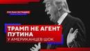 Трамп не агент Путина. У американцев шок (Руслан Осташко)