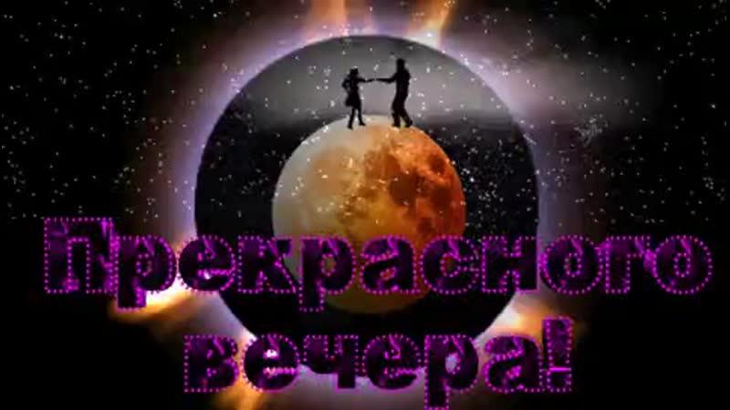 [v-s.mobi]Добрыйвечердрузья!Счастьявам,удачи,любви!.mp4