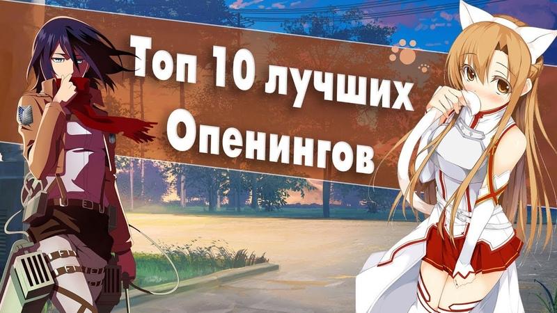 Топ 10 лучших аниме опенингов