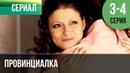 ▶️ Провинциалка 3 и 4 серия   Сериал / 2015 / Драма
