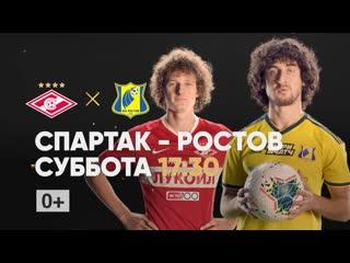 Спартак - Ростов в субботу на МАТЧ ПРЕМЬЕР