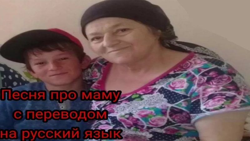 Юсуп Алиев песня про Маму с {переводом} на русский язык!