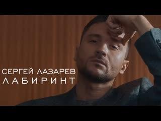 Сергеи Лазарев - Лабиринт