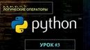 Изучаем Python 2019 3 - логические операторы | Обучение программированию на языке Python