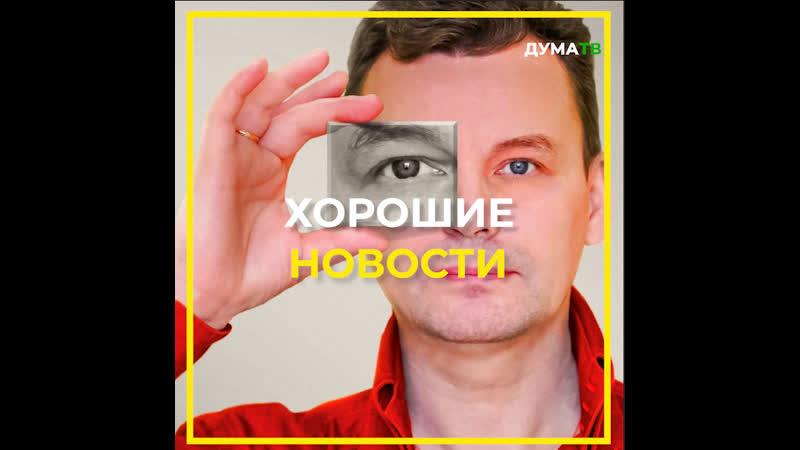 Сибирский Левша Хорошие новости