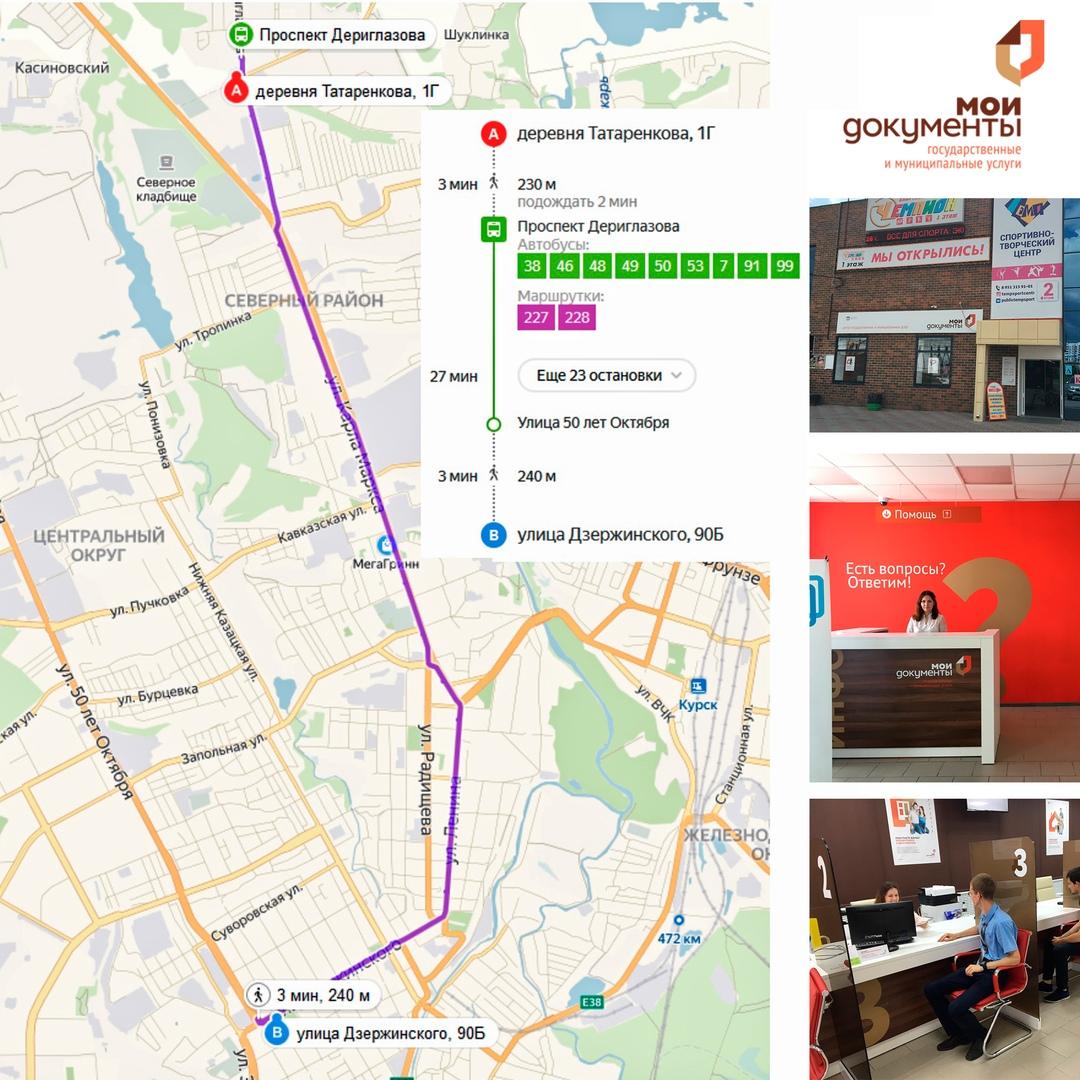 В Курске рядом с новым МФЦ появится новая остановка общественного транспорта «Мои документы»