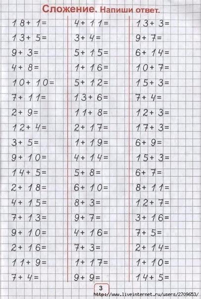 Пропись для закрепления навыков cчёта от 0 до 20 Каникулы с пользой.