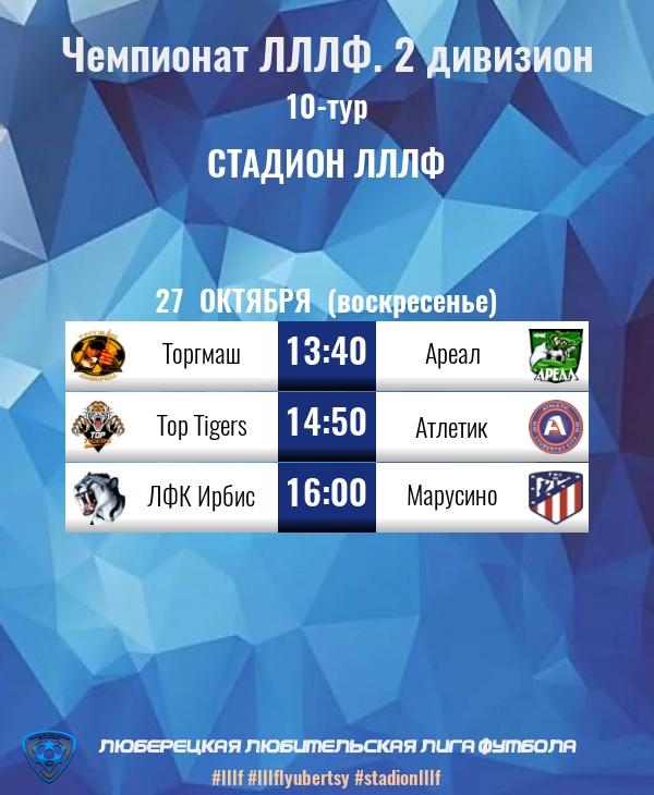 Афиша 10-го тура во II-ом Дивизионе Чемпионата ЛЛЛФ 2019
