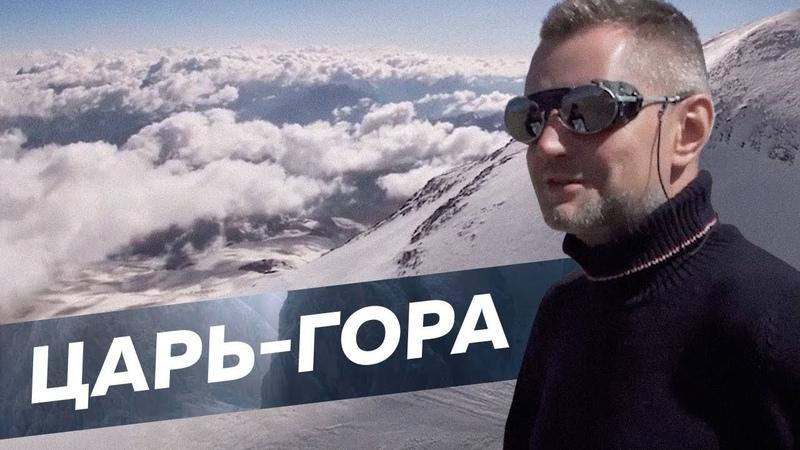 Взгляд на Россию с высоты Эльбруса Редакция