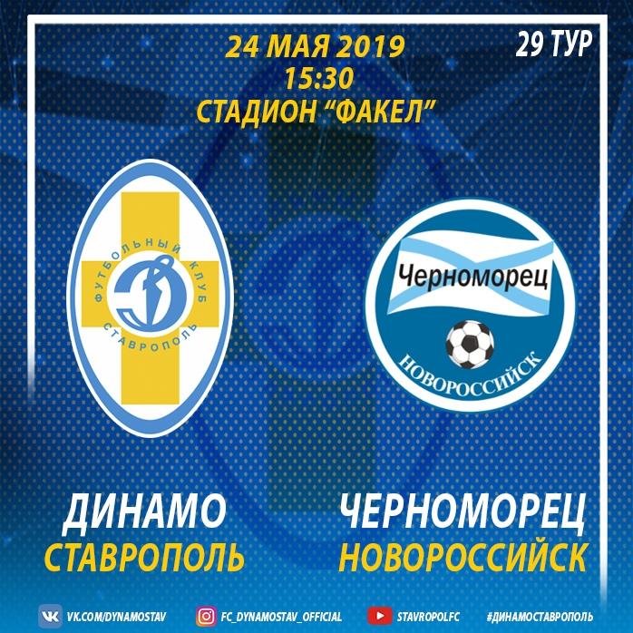 Анонс матча: Динамо Ставрополь - Черноморец | Зона «Юг»