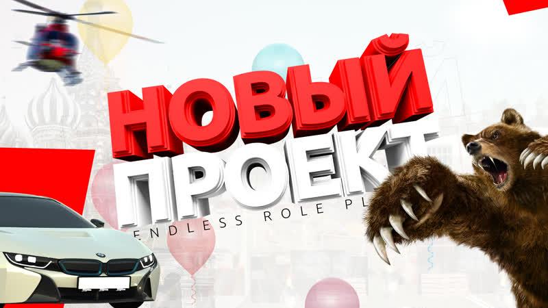 Endless RolePlay Новый проект CRMP