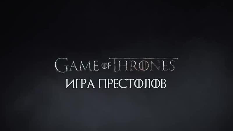 Игра Престолов (8 сезон 2 серия) — Русский язык (2019) HDRip