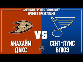 NHL | Ducks VS Blues