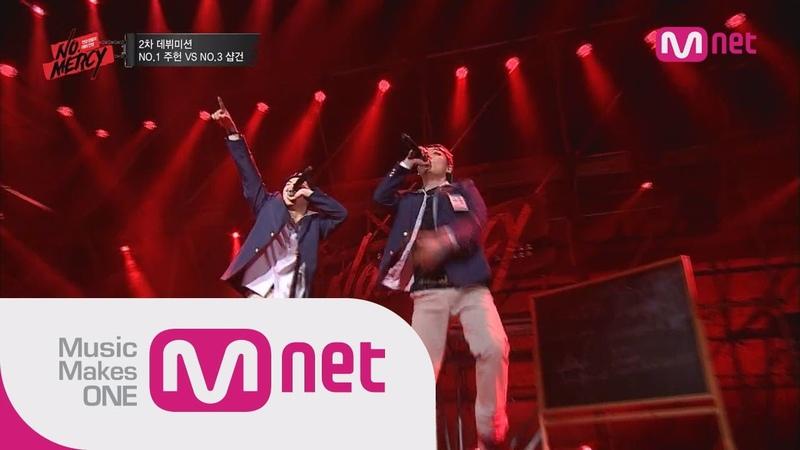 Trainee JOOHEON X GUN@2nd debut mission(주헌 X 건 - 문제아@2차데뷔미션) l NO.MERCY 4화