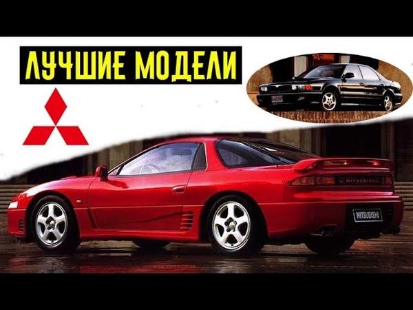Лучшие модели Mitsubishi! Доказательство удивительных японских технологий 90-х