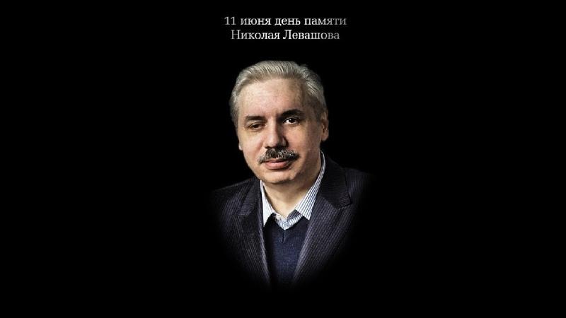 Как убили академика Н В Левашова и что стало с его движением
