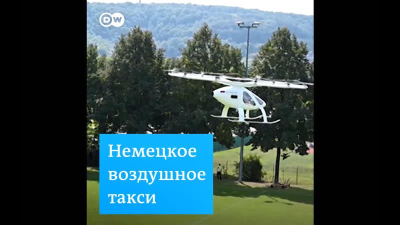 В Германии тестируют воздушное такси