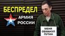 ШОЙГУ!⚡️РАЗВАЛ МИНОБОРОНЫ Армия в России Владимир Скубак Путин меня обманул голодовка офицера