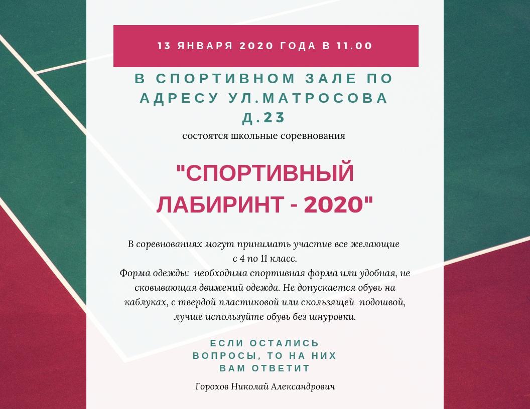 Спортивный лабиринт - 2020