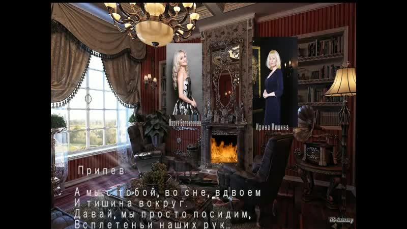 Мария Богомолова - А мы с тобой | Слова Ирины Мишиной |
